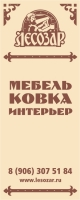 Лесозар. Название, логотип, этикетка и каталог.