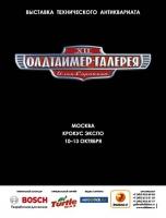 Логотип «Олдтаймер-галереи» на улицах Москвы