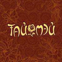 Тай-Мэй. Салон тайского массажа.