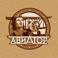 Авиатор. Тематический ресторан. Логотип, расширенный вариант.