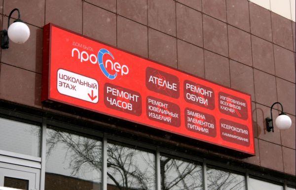 Портфолио фри-лансера: Наружная реклама - фриланс, удаленная работа на...
