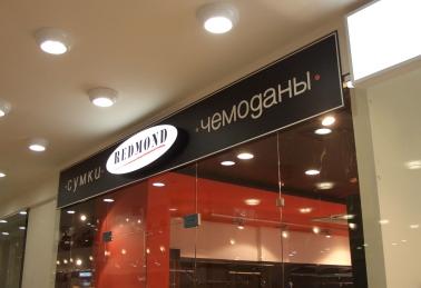 Redmond - вывеска с объёмными буквами и объёмным световым логотипом.