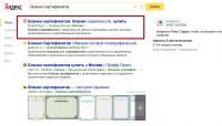 бланки сертификатов — Яндекс нашлось 8млнрезультатов