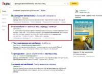 аренда автомобилей у частных лиц — Яндекс нашлось 14млнрезультатов