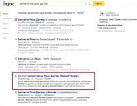 запчасти на рено дастер — Яндекс нашлось 3млнрезультатов