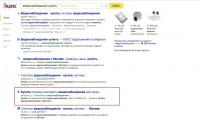 видеонаблюдение купить — Яндекс нашлось 26млнответов