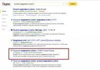 услуга кадрового учета — Яндекс нашлось 19млнрезультатов