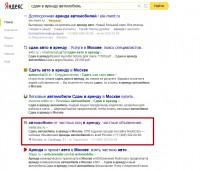 сдам в аренду автомобиль — Яндекс нашлось 112млнрезультатов