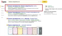 бланки свидетельств — Яндекс нашлось 112млнрезультатов