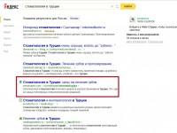 стоматология в турции — Яндекс нашлось 2млнрезультатов