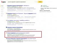 услуга кадрового администрирования — Яндекс нашлось 2млнрезультатов