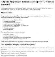 Текст Арена Морозово