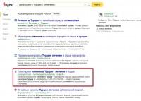 санатории в турции с лечением — Яндекс нашлось 3млнрезультатов
