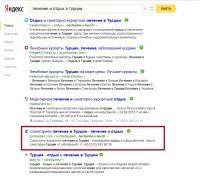 лечение и отдых в турции — Яндекс нашлось 3млнрезультатов