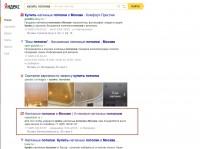 купить потолки — Яндекс нашлось 84млнответов