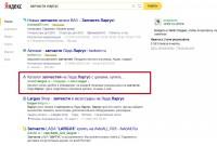 запчасти ларгус — Яндекс нашлось 2млнрезультатов