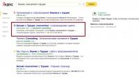 бизнес консалтинг турция — Яндекс нашлось 2млнрезультатов
