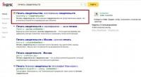 печать свидетельств — Яндекс нашлось 13млнрезультатов