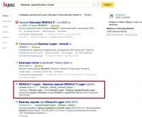 бампер задний рено логан — Яндекс нашлось 2млнрезультатов