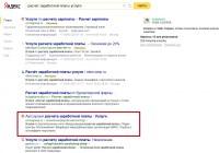 расчет заработной платы услуги — Яндекс нашлось 15млнрезультатов