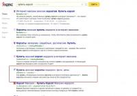 купить корсет — Яндекс нашлось 9млнответов