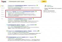 сопровождение сделок турция — Яндекс нашёлся 1млнрезультатов