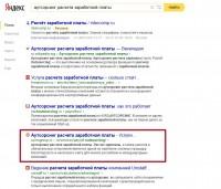аутсорсинг расчета заработной платы — Яндекс нашёлся 1млнрезультатов