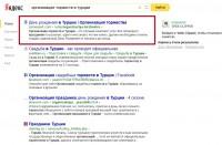 организация торжеств в турции — Яндекс нашлось 6млнрезультатов