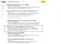 женские носки оптом — Яндекс нашлось 5млнответов