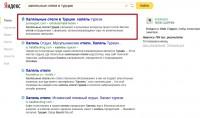 халяльные отели в турции — Яндекс нашлось 799тыс.результатов