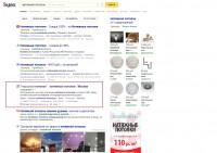 натяжной потолок — Яндекс нашлось 24млнответов