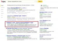 бампер передний рено логан — Яндекс нашлось 2млнрезультатов