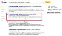 эстетическая стоматология в турции — Яндекс нашлось 458тыс.результатов