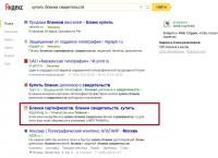 купить бланки свидетельств — Яндекс нашлось 6млнрезультатов