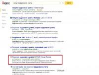услуги кадрового учета — Яндекс нашлось 18млнрезультатов