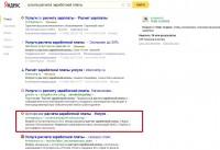 услуга расчета заработной платы — Яндекс нашлось 16млнрезультатов