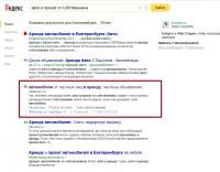 авто в прокат от собственника — Яндекс нашлось 7млнрезультатов