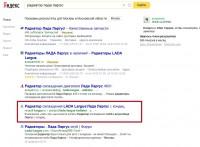радиатор лада ларгус — Яндекс нашлось 4млнрезультатов