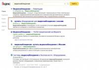 видеонаблюдение — Яндекс нашлось 19млнответов