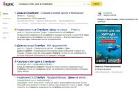сколько стоит дом в стамбуле — Яндекс нашлось 10млнрезультатов