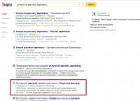 услуги по расчету зарплаты — Яндекс нашлось 8млнрезультатов