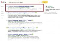 коррекция зрения в турции — Яндекс нашлось 3млнрезультатов
