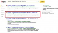 купить бумагу с водяными знаками — Яндекс нашлось 7млнрезультатов