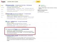лечение зубов в турции — Яндекс нашлось 2млнрезультатов
