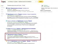 гостиницы в турции с термальными источниками — Яндекс нашлось 3млнрезультатов
