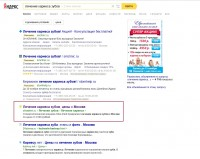 лечение кариеса зубов — Яндекс нашлось 2млнответов