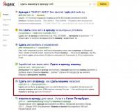 сдать машину в аренду спб — Яндекс нашлось 7млнрезультатов