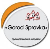 "SEO продвижение компании ""Gorod Spravka"""
