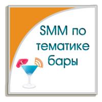 SMM продвижение по тематике бары