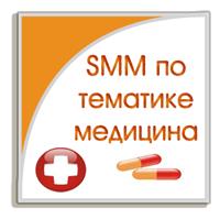 SMM продвижение по тематике медицина
